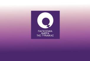 Διαδικτυακή εκδήλωση από το Δήμο Αλεξάνδρειας για την Παγκόσμια Ημέρα της Γυναίκας