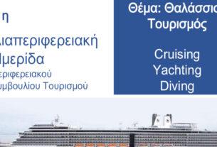 Διαπεριφερειακή ημερίδα για τον τουρισμό