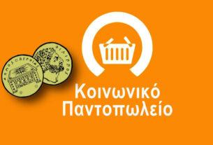 Συνεχίζεται η συγκέντρωση τροφίμων μακράς διάρκειας από το Κοινωνικό Παντοπωλείο του Δήμου Βέροιας