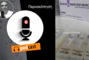 podcast: ιατρική άνευ διδασκάλου (απ' το internet) και οι μαγκιές μας που πληρώνονται