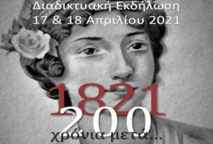 Διημερίδα στις 17 και 18 Απριλίου για τον εορτασμό των 200 χρόνων από το 1821