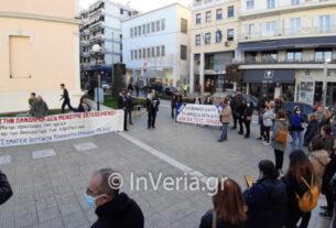 Βέροια: Συγκέντρωση και πορεία ΕΛΜΕ Ημαθίας και άλλων συνδικαλιστικών φορέων