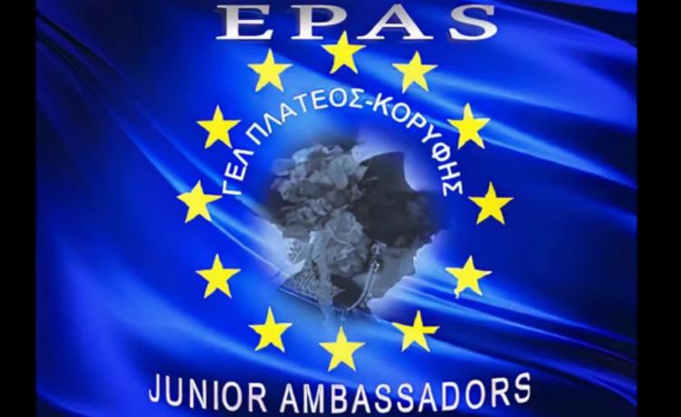 Το ΓΕΛ Πλατέος – Κορυφής για τα 40 χρόνια της Ελλάδας στην ΕΕ (VIDEO)