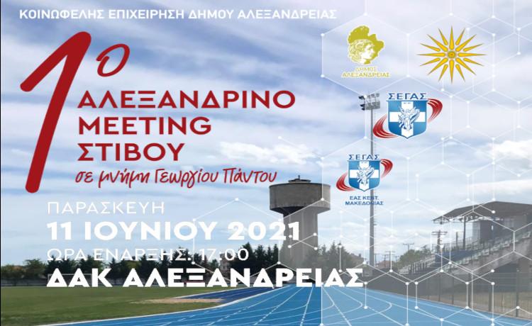 Το 1ο Αλεξανδρινό meeting Στίβου ξεκινά στις 11 Ιουνίου