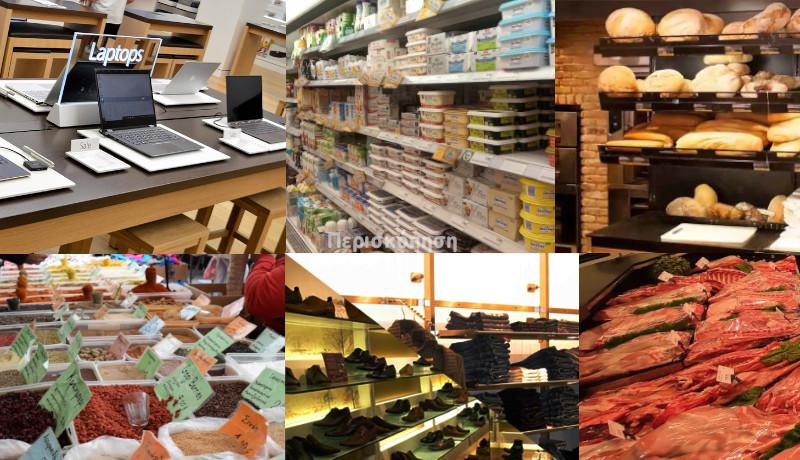 εμπορικά καταστήματα και τρόφιμων
