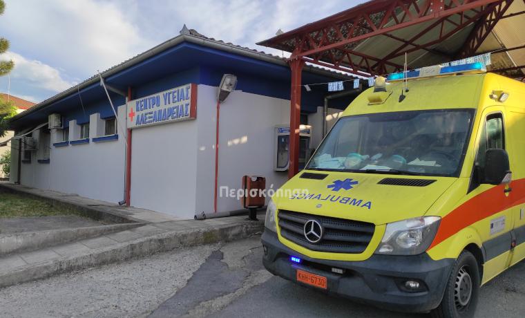 κέντρο υγείας Αλεξάνδρειας