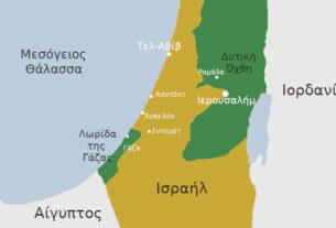 Μέση Ανατολή: πάλι στο χείλος της καταστροφής