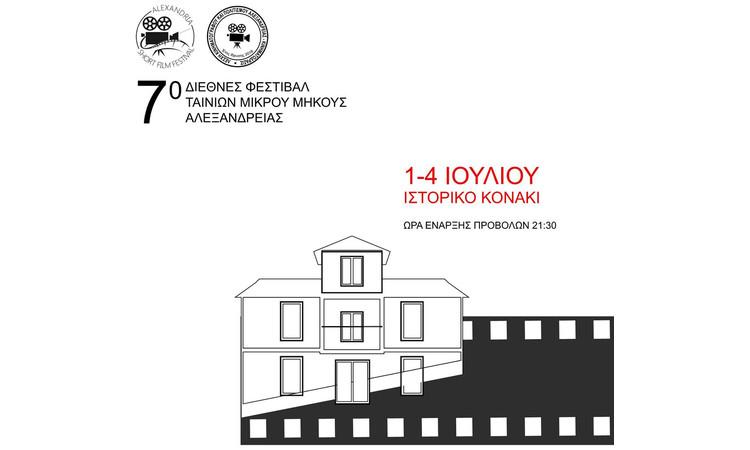 """Ευχαριστήριο από τη Λέσχη Κινηματογράφου και Πολιτισμού Αλεξάνδρειας """"Κινηματόδρασις"""""""