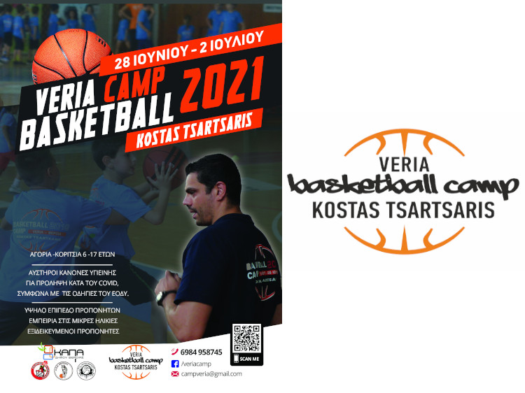 Το 6ο «Veria Basketball Camp» έρχεται στις 28 Ιουνίου