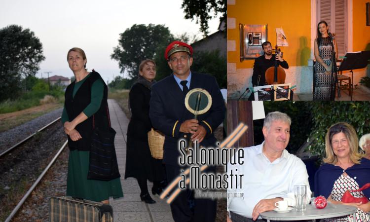 "Salonique a Monastir - οι θεατές βίωσαν ένα ""Ταξίδι στις ράγες"""