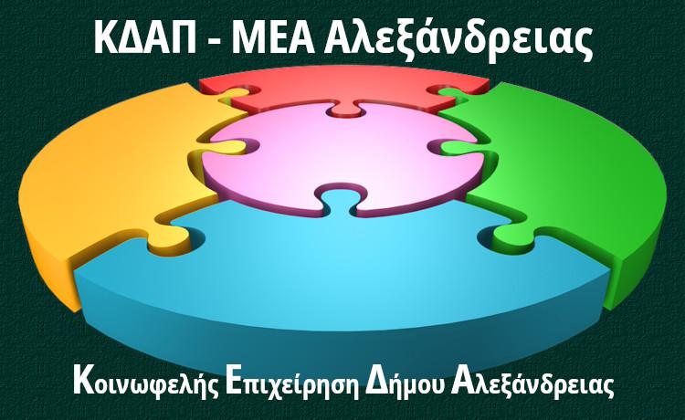 Πληροφορίες για το ΚΔΑΠ-ΜΕΑ Αλεξάνδρειας