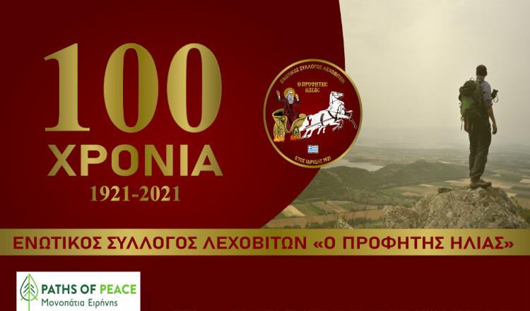 Ένας σύλλογος γιορτάζει τα 100 χρόνια από την ίδρυσή του