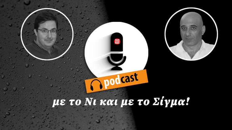 podcast 31: Επεισόδιο για το τριήμερο…