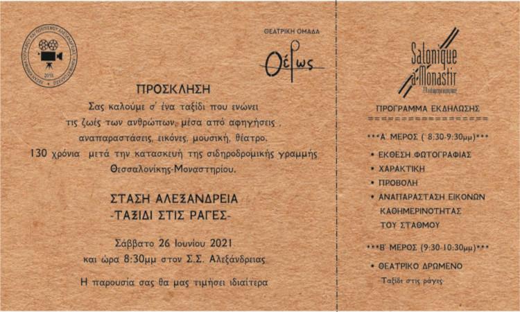 """""""Ταξίδι στις Ράγες"""" - το πρόγραμμα της εκδήλωσης στην Αλεξάνδρεια"""