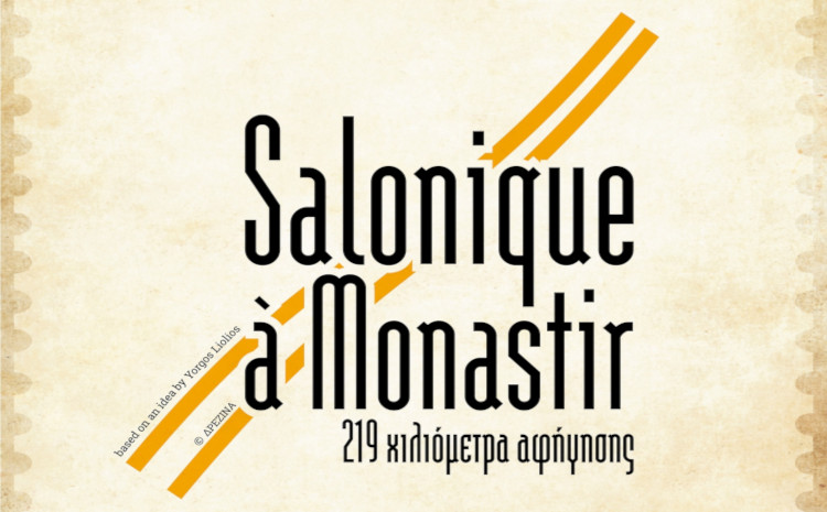 Salonique à Monastir - θεατρικό δρώμενο στις 26/6 στην Αλεξάνδρεια