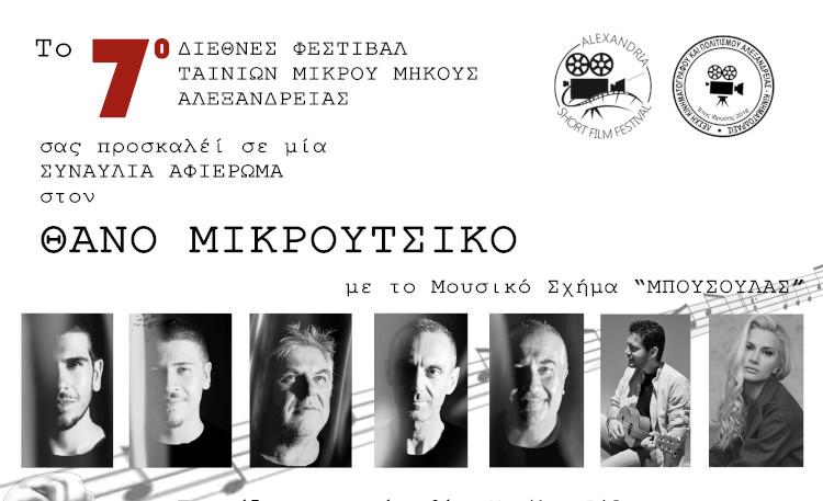Με τις βραβεύσεις και Γελαράκη – Πένσου κλείνει το 7ο Διεθνές Φεστιβάλ Ταινιών Μικρού Μήκους Αλεξάνδρειας