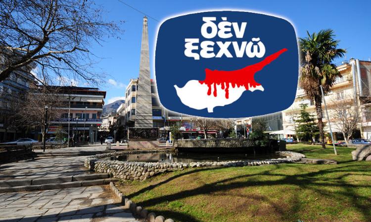 Εκδηλώσεις Μνήμης στη Νάουσα για την Κυπριακή τραγωδία