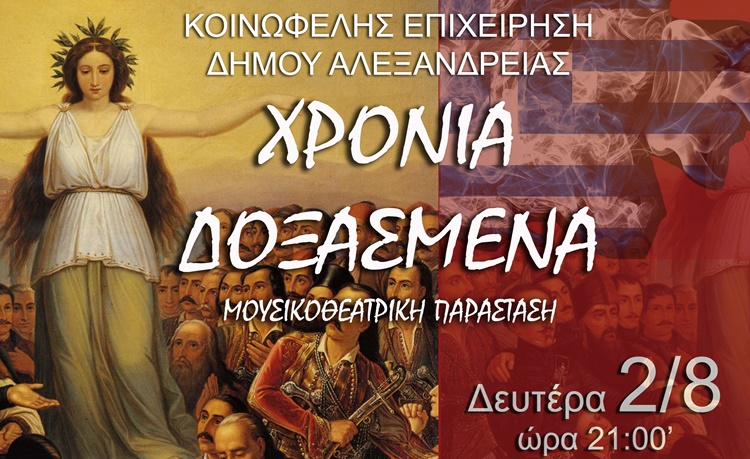 """""""Χρόνια Δοξασμένα"""" - παράσταση στο Δημοτικό Αμφιθέατρο Αλεξάνδρειας"""