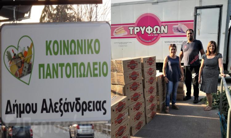 Ευχαριστήριο από το Κοινωνικό Παντοπωλείο του Δήμου Αλεξάνδρειας