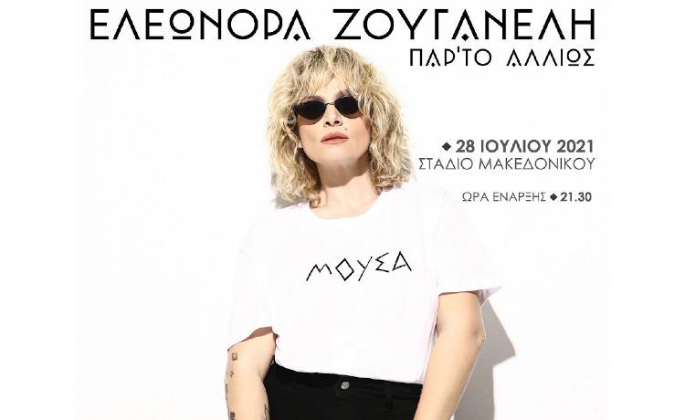 """""""Παρ' το αλλιώς"""" – συναυλία της Ελεωνόρας Ζουγανέλη στις 28 Ιουλίου"""