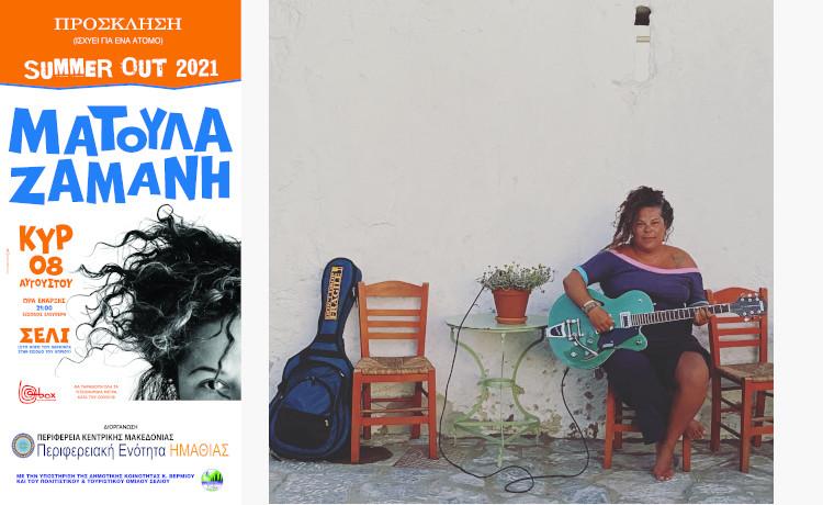 SUMMER OUT 2021 - συναυλία της Ματούλας Ζαμάνη στο Σέλι (8/8/2021)