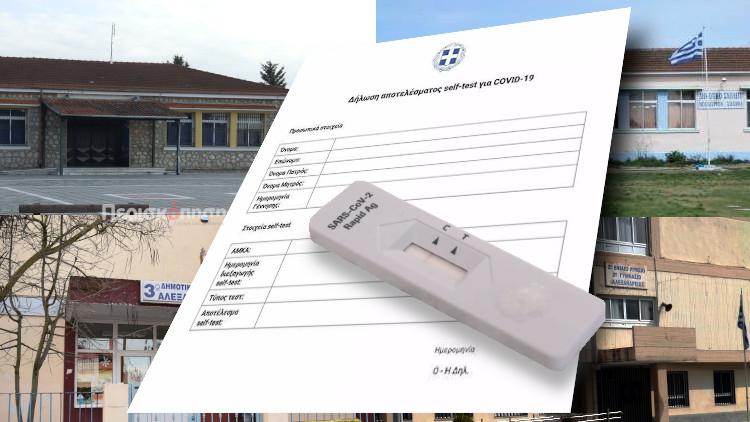 σχολεία σελφ τεστ self test